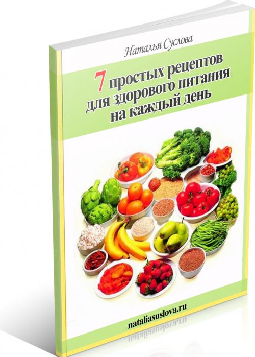 Рецепты правильного питания для похудения на каждый день для семьи