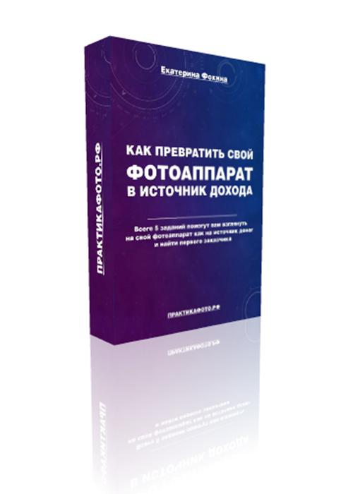 Скачать бесплатно курс «Как превратить свой фотоаппарат в ...: http://kursbesplatno.ru/ru/c1-money/u224920-ekaterina-fokina/cetpjxho