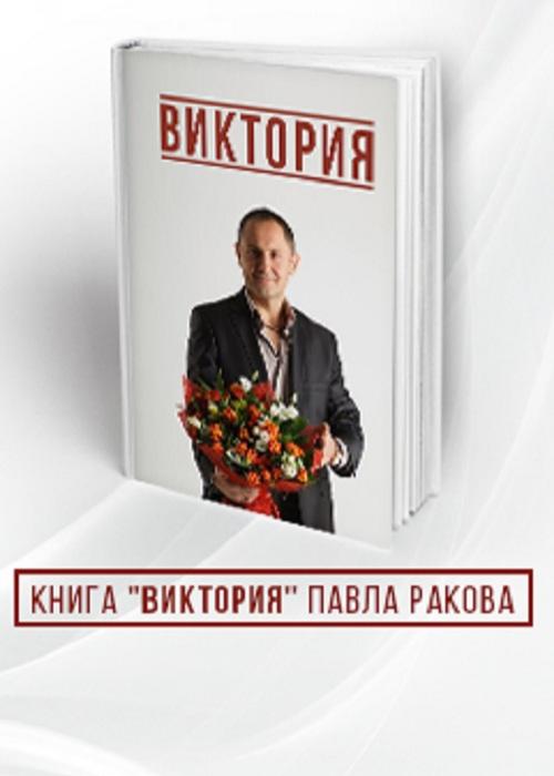 Книги автора Павел Раков
