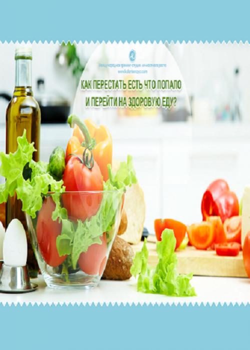 как перестать есть и похудеть