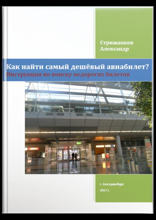 Авиабилеты Минск - Москва: купить билет на самолет дешево